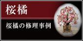 桜橘の修理事例
