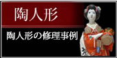 陶人形の修理事例